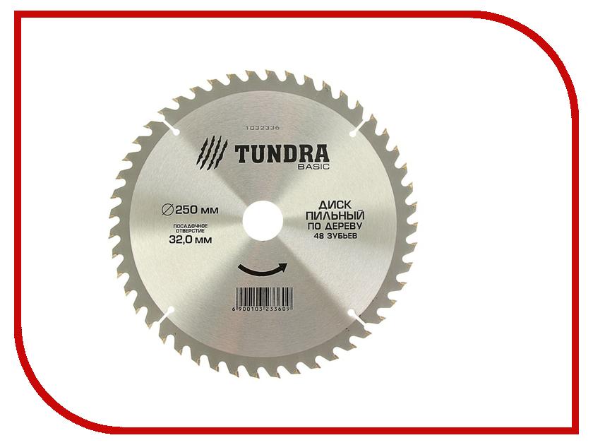 Диск Tundra 1032336 пильный, по дереву, 250x32mm, 48 зубьев<br>
