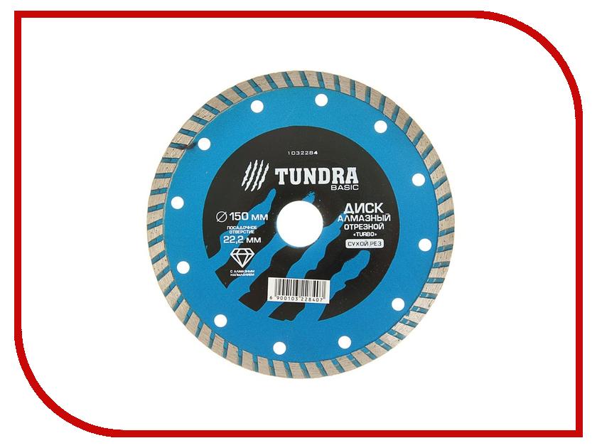 Диск Tundra Turbo 1032284 алмазный отрезной, по бетону, кирпичу, металлу, 150x22.2mm