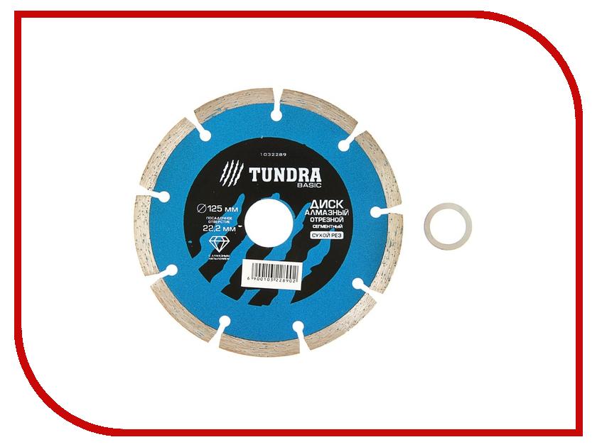 Диск Tundra 1032289 алмазный отрезной, по бетону, кирпичу, металлу, 125x22.2mm