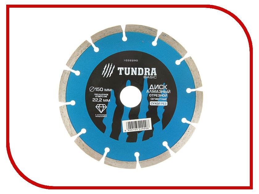 Диск Tundra 1032290 алмазный отрезной, по бетону, кирпичу, металлу, 150x22.2mm<br>