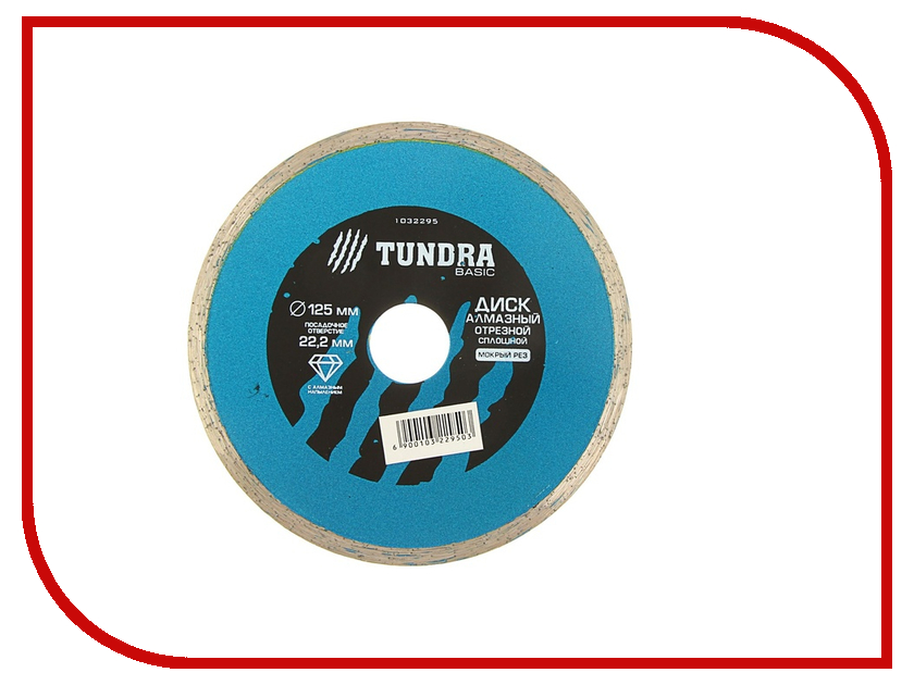 Диск Tundra 1032295 алмазный отрезной, по бетону, кирпичу, металлу, 125x22.2mm<br>