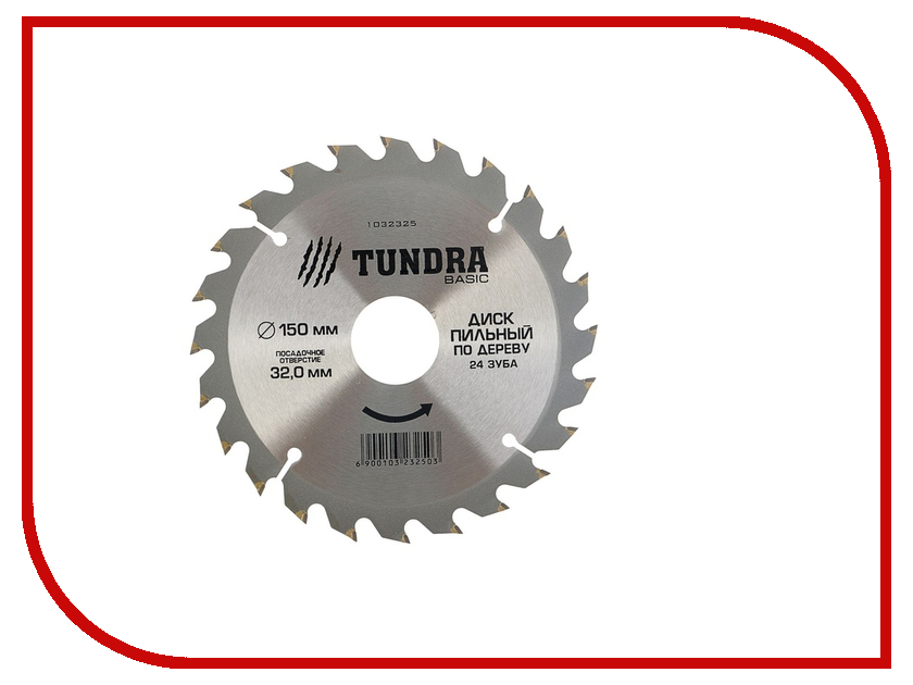 Диск Tundra 1032325 пильный, по дереву, 150x32mm, 24 зуба