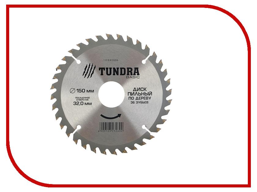 Диск Tundra 1032326 пильный, по дереву, 150x32mm, 36 зубьев