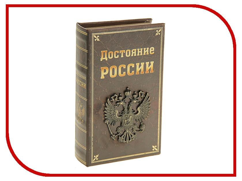 Шкатулка СИМА-ЛЕНД Сейф-книга Достояние России 117437 от Pleer