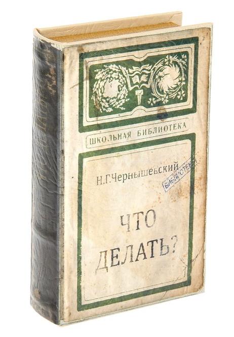 Шкатулка СИМА-ЛЕНД Сейф-шкатулка Что делать 472303 от Pleer
