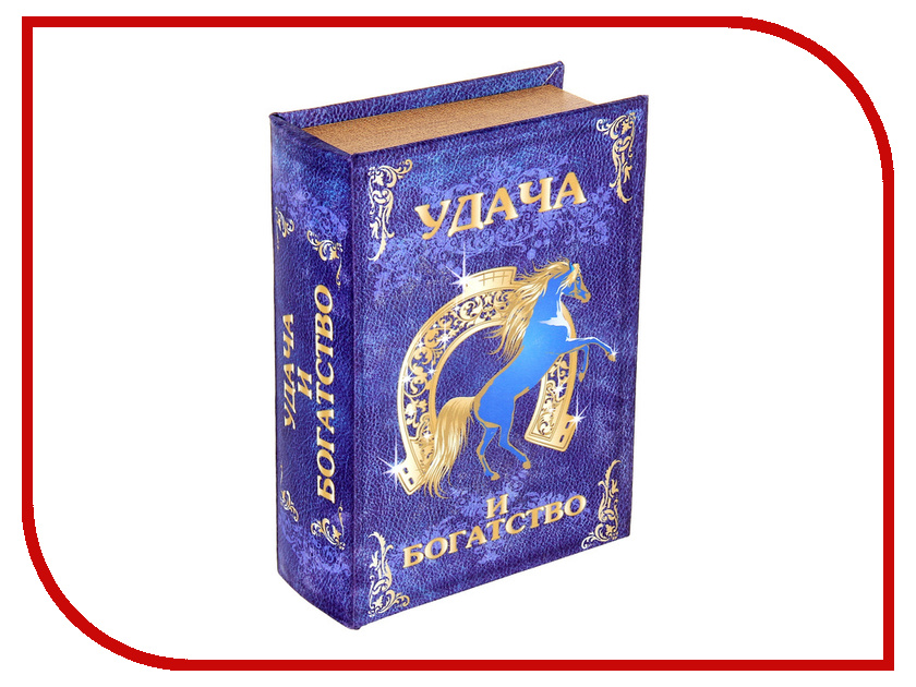Гаджет СИМА-ЛЕНД Сейф-книга Удача 480407<br>
