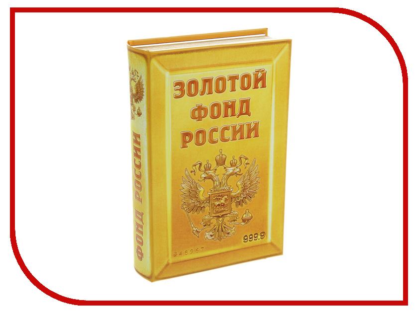 Гаджет СИМА-ЛЕНД Сейф-книга Золотой фонд России 877029<br>