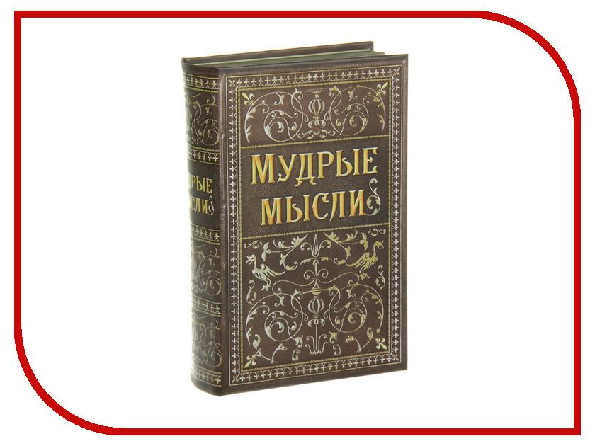Гаджет СИМА-ЛЕНД Сейф-книга Мудрые мысли 877044<br>