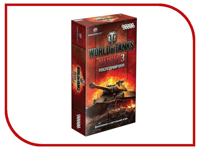 Настольная игра Hobby World World of Tanks Rush Последний бой 1483 владимир першанин последний бой штрафника