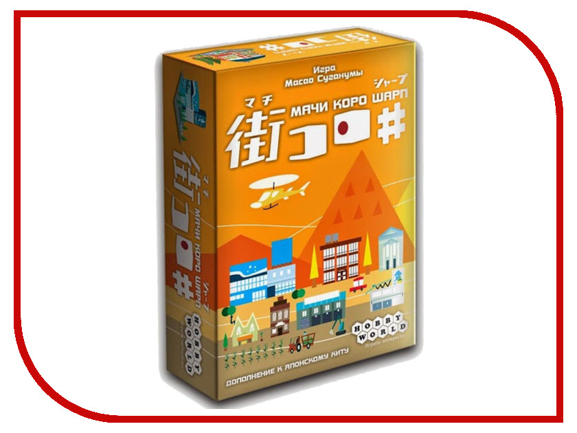 Настольная игра Hobby World Мачи Коро Шарп 1285
