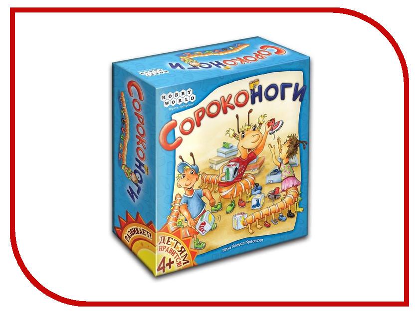 Настольная игра Hobby World Сороконоги 1345 hobby world настольная игра camel up hobby world