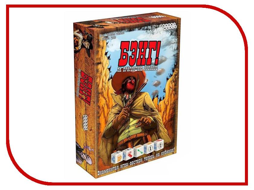 Настольная игра Hobby World Бэнг! За пригоршню кубиков 1254<br>