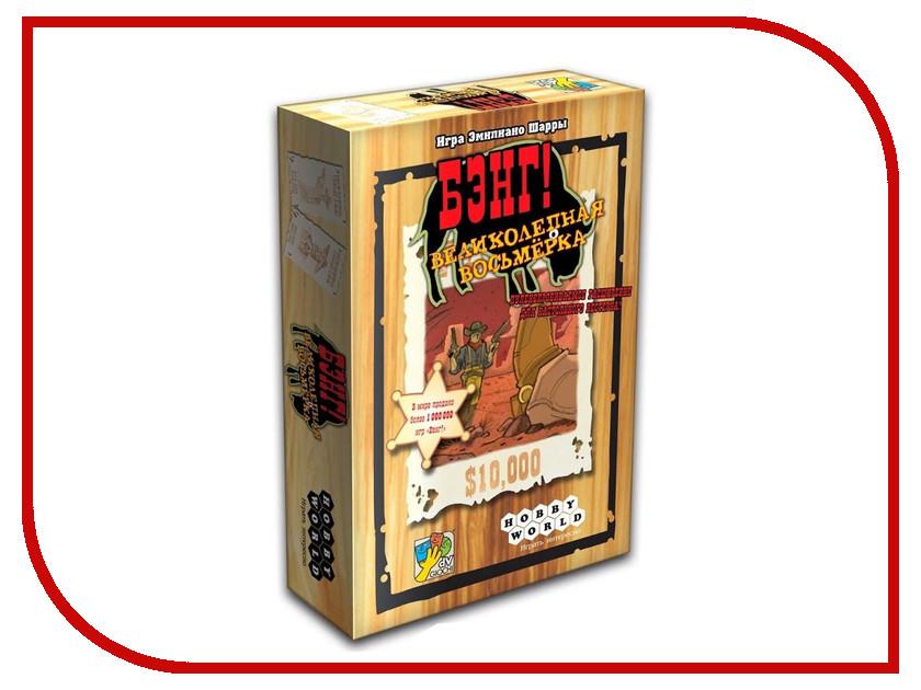 Настольная игра Hobby World Бэнг! Великолепная Восьмерка 1186<br>