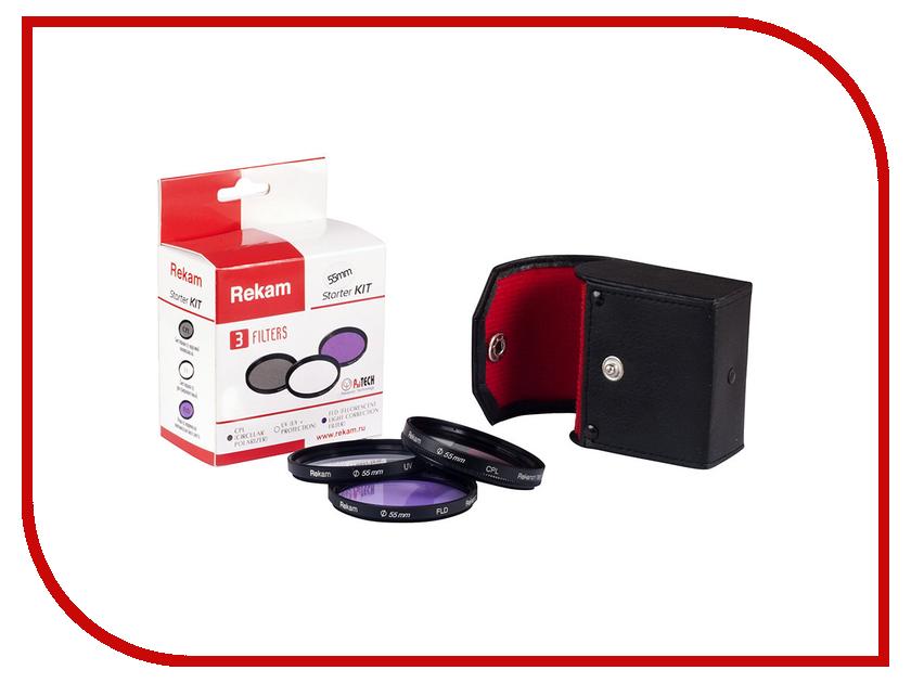 Светофильтр Rekam Starter KIT F SET UV+CPL+FLD 55mm<br>