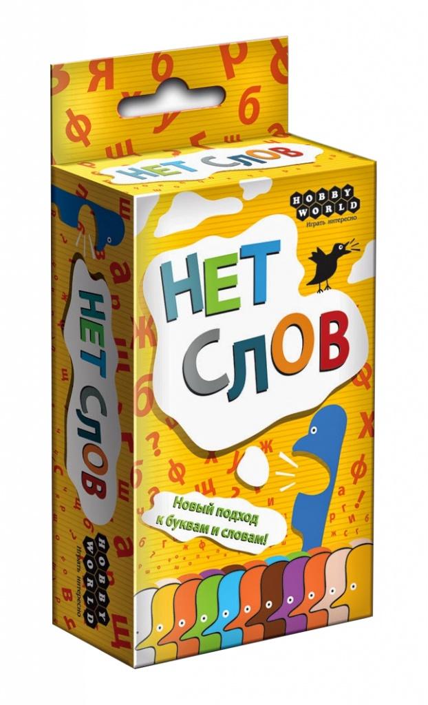 Настольная игра Hobby World Нет слов 1281 цена