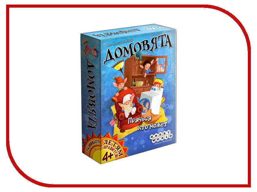 Настольная игра Hobby World Домовята 1261 hobby world настольная игра camel up hobby world