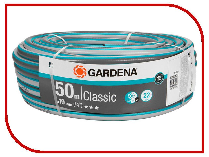 Шланг GARDENA Classic HUS-18025-20.000.00