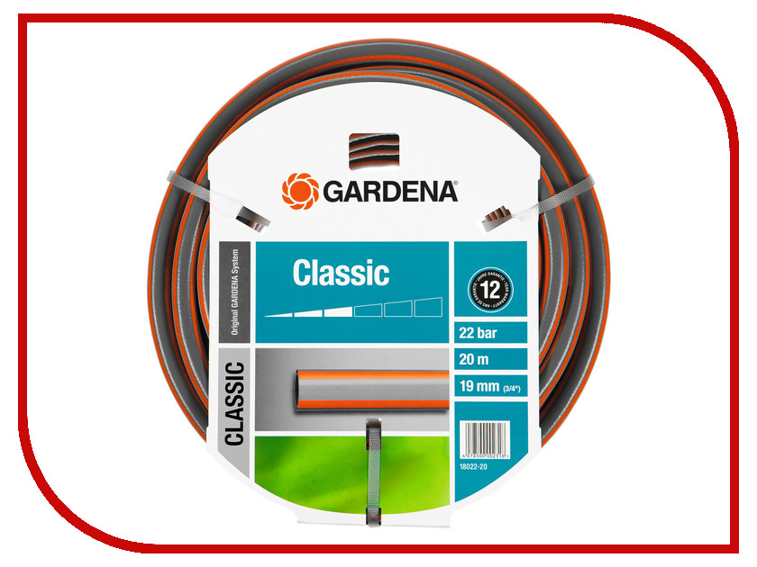 Шланг GARDENA Classic HUS-18022-20.000.00 - шланг цена