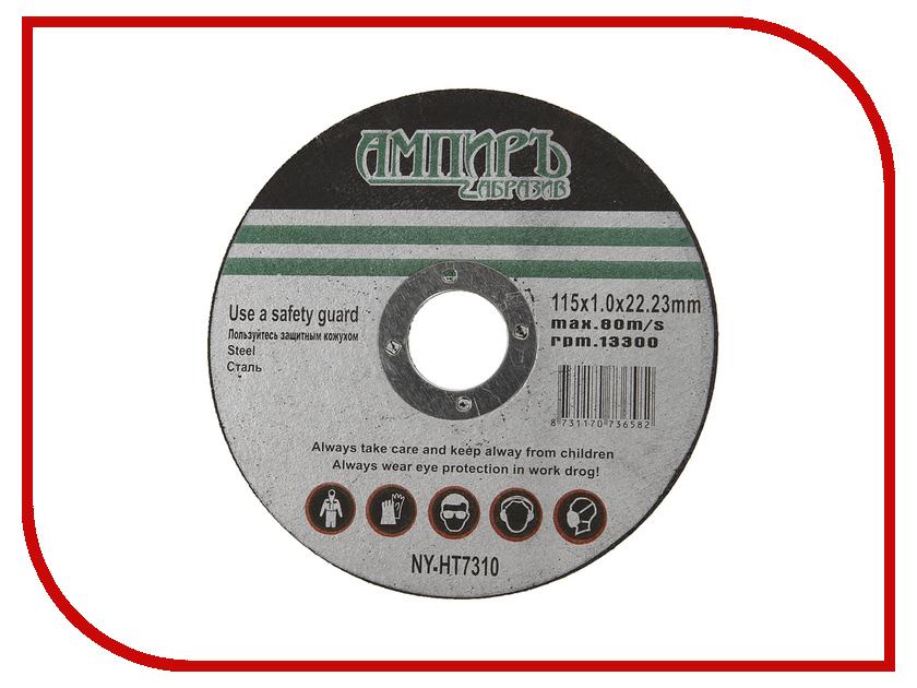 Диск АмпирЪ 115x1.0x22,23mm отрезной по металлу