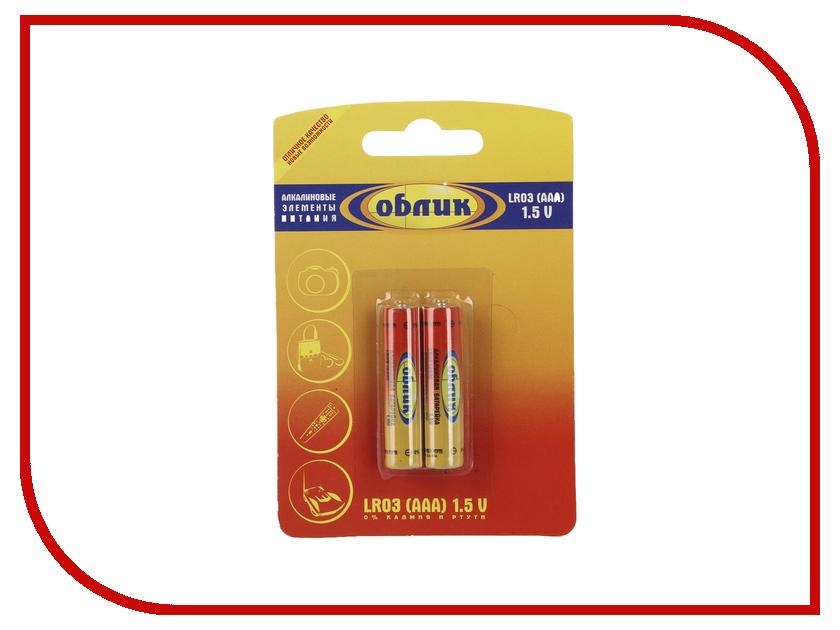 Батарейка AAA - Облик Alkaline LR03 ОБ-783 (2 штуки)<br>
