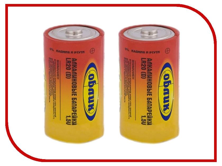 Батарейка D - Облик Alkaline LR20 ОБ-5988 (2 штуки)<br>