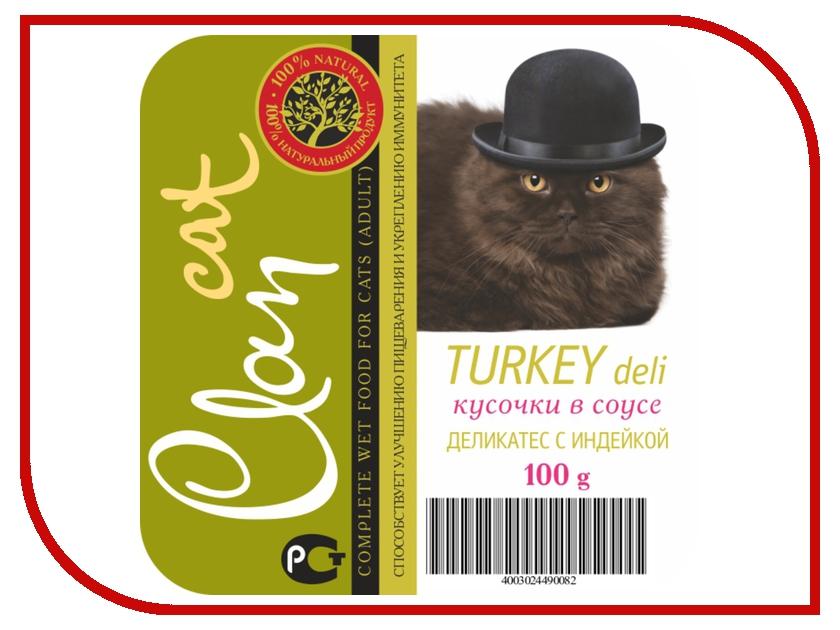 Корм Clan Кусочки в соусе Деликатес с индейкой 100g для кошек 130.001