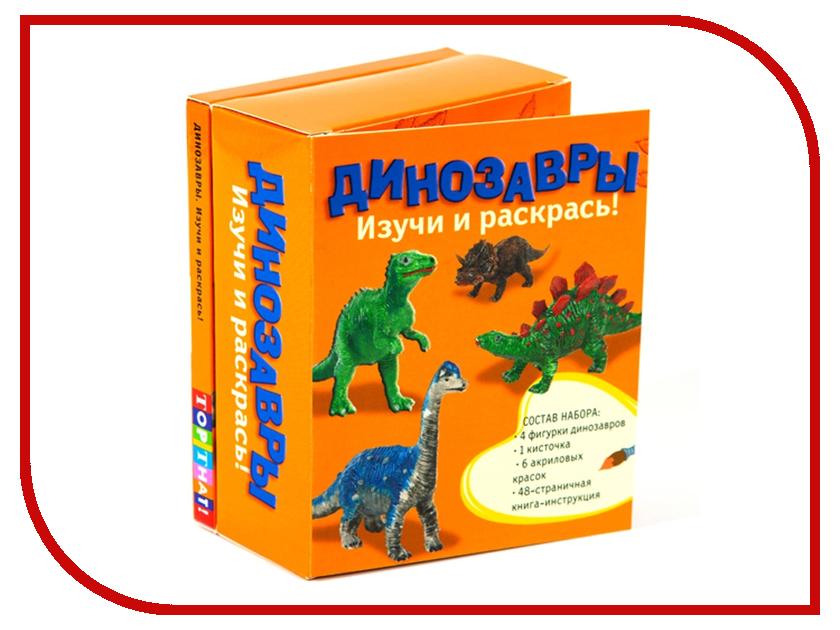 Набор Фан Китс Динозавры. Изучи и раскрась