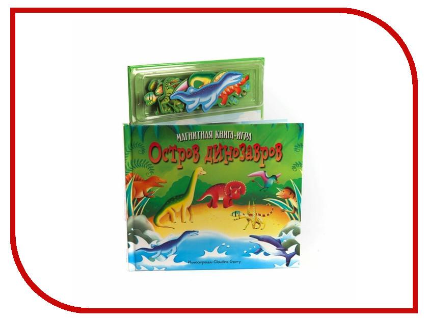 Обучающая книга Фан Китс Остров Динозавров 4620757020753 остров капитанов книга