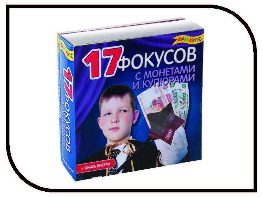 Игрушка Фан Китс 17 Фокусов с монетами и купюрами<br>