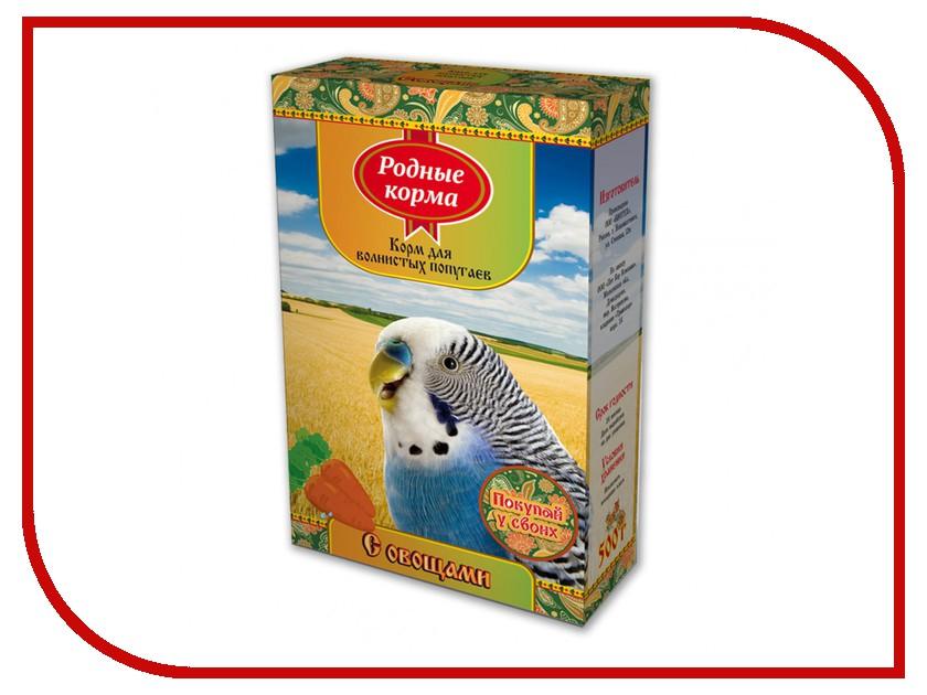 Корм Родные Корма с овощами 500г для волнистых попугаев 60856