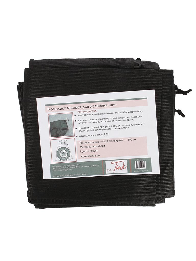 Комплект мешков для хранения шин AvtoTink Спанбонд 84005 (4шт)