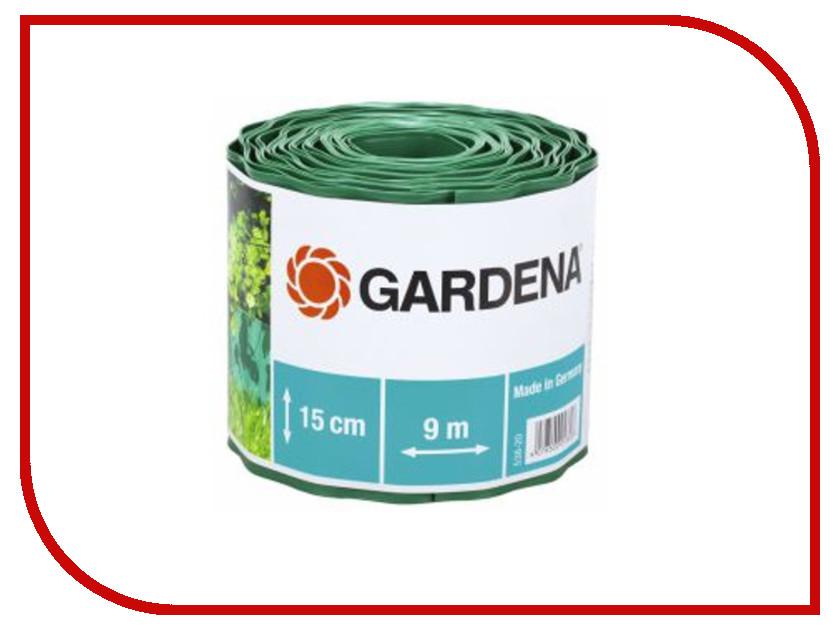 Бордюр Gardena 00538-20.000.00 Green