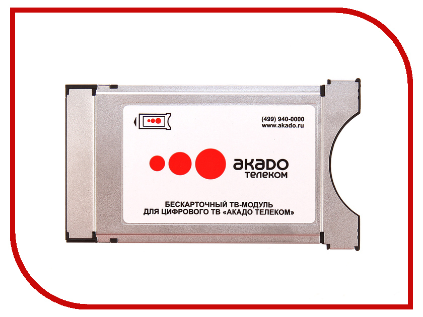 Комплект спутникового телевидения Акадо ПР001002