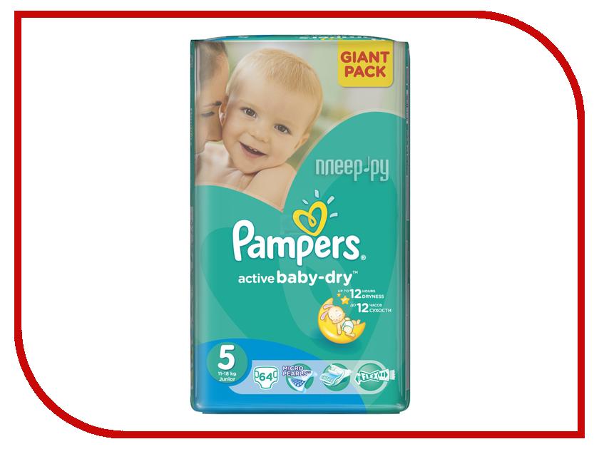 Подгузники Pampers Active Baby-Dry Junior 11-18кг 64шт 4015400736370 подгузники pampers active baby dry размер 4 7 14 кг 132 шт