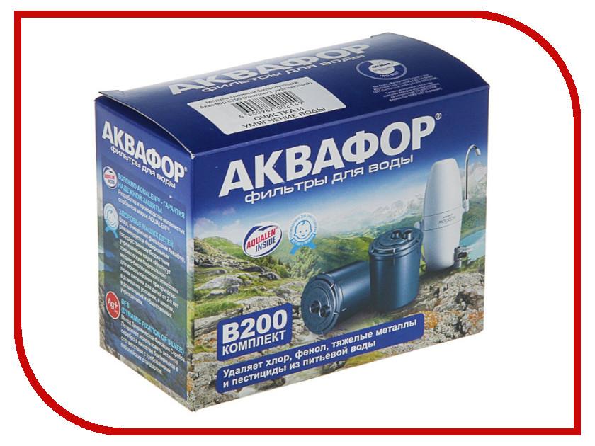 Комплект сменных модулей Аквафор В200 для жесткой воды 2шт комплект модулей сменных фильтрующих аквафор а5