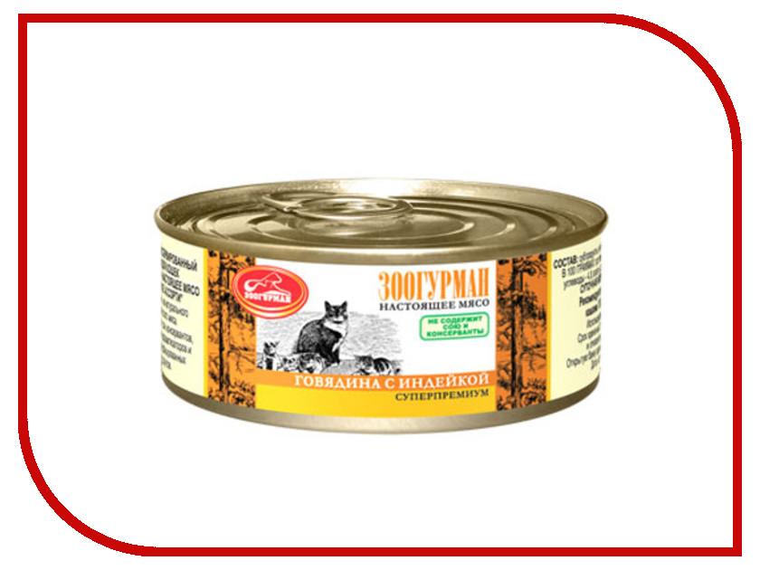 Корм Зоогурман Говядина/Индейка 100g для кошек 38195/0195