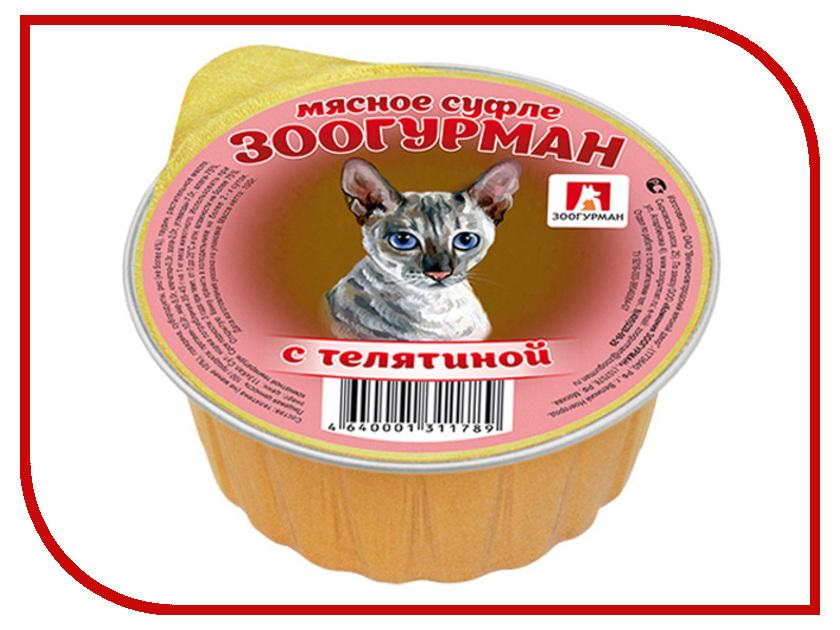 Корм Зоогурман Телятина 100г для кошек 59960
