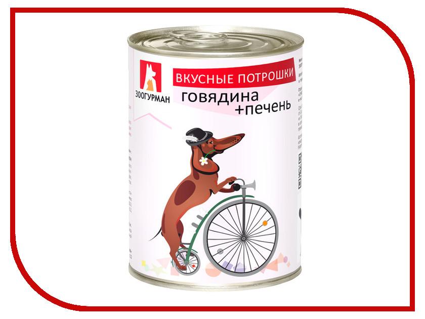 Корм Зоогурман Говядина с печенью 350г для собак 15820/2311 консервы для собак зоогурман спецмяс с индейкой и курицей 300 г