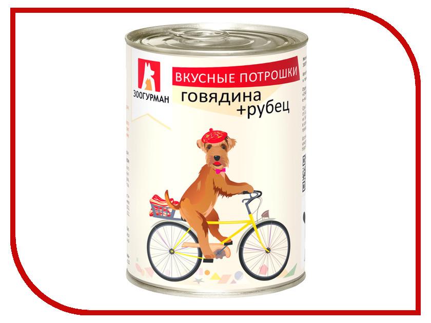 Корм Зоогурман Говядина с рубцом 350g для собак 15822/2304<br>
