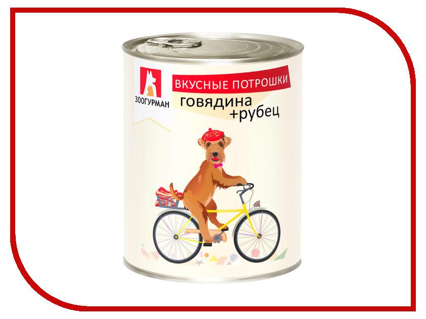 Корм Зоогурман Говядина с рубцом 750г для собак 15824/2700<br>