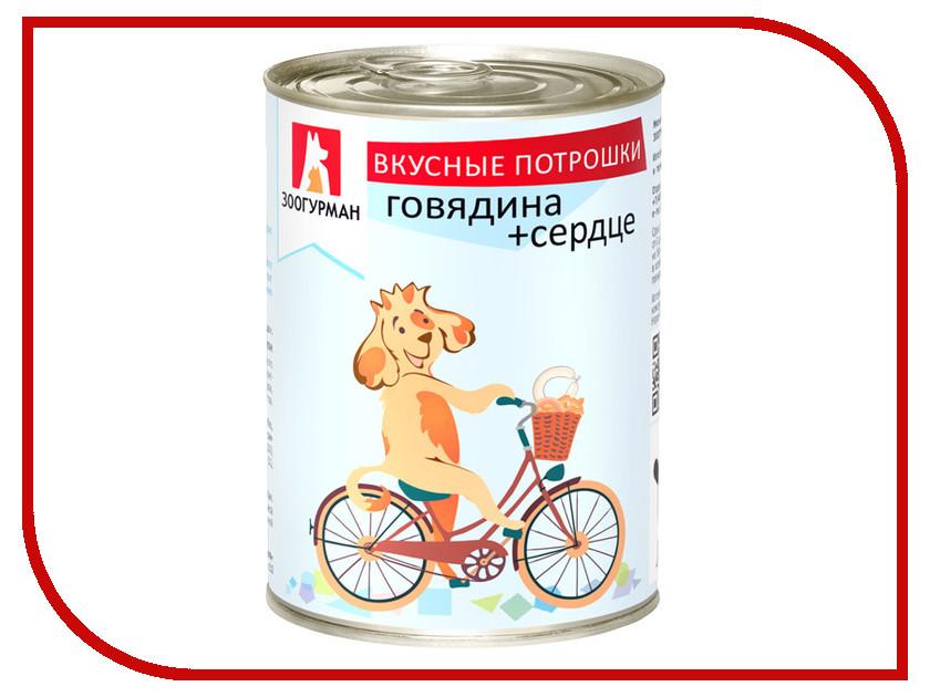 Корм Зоогурман Говядина с сердцем 350g 15821/2328 для собак корм зоогурман говядина с сердцем 750г для собак 15896 2755