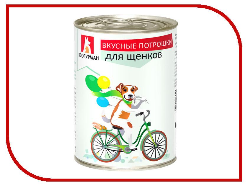 Корм Зоогурман Вкусные потрошки 350г для щенков 15895/2342