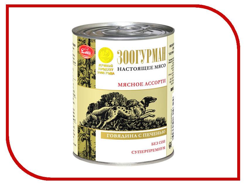 Корм Зоогурман Говядина с печенью 750г для собак 15817/0720 корм зоогурман говядина с сердцем 750г для собак 15896 2755