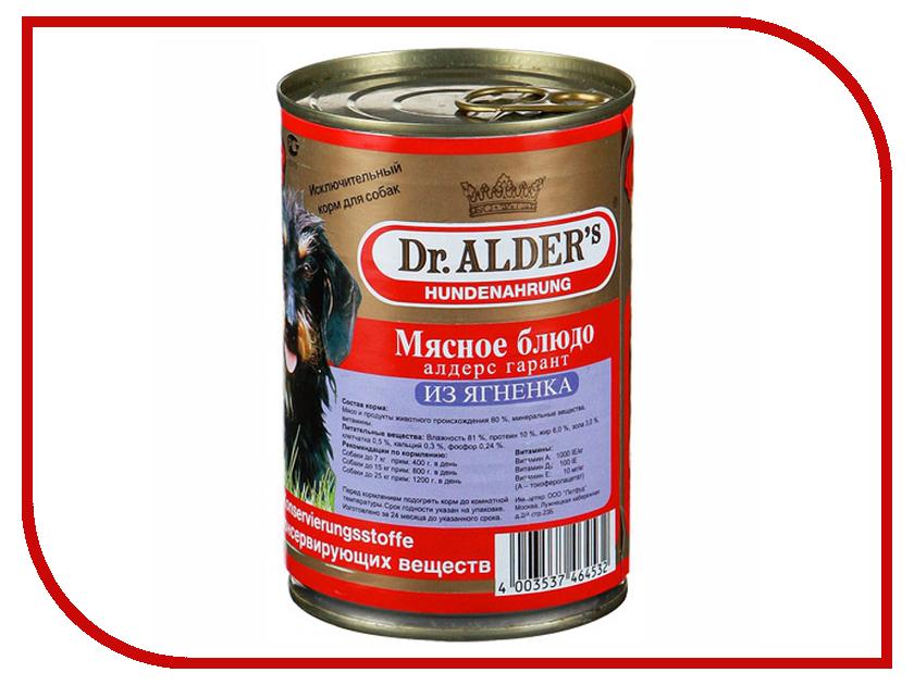 Корм Dr.Alder Ягнёнок 400g для собак 25596 купить корм для собак дешево воронеж