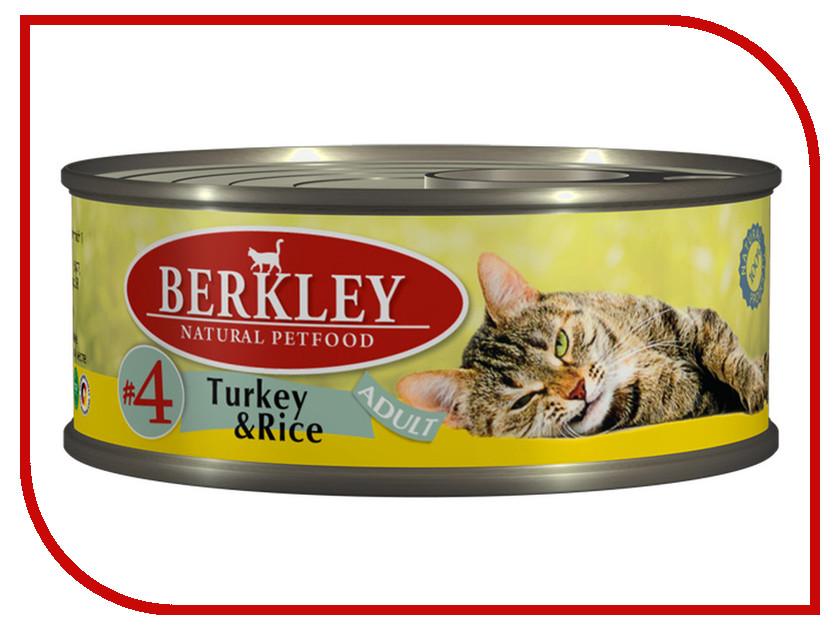 Корм Berkley Индейка/Рис №4 100g для кошек 75103/№4