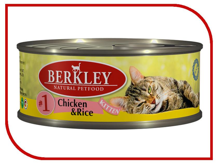 Корм Berkley Цыпленок/Рис №1 100g для кошек 75100/№1