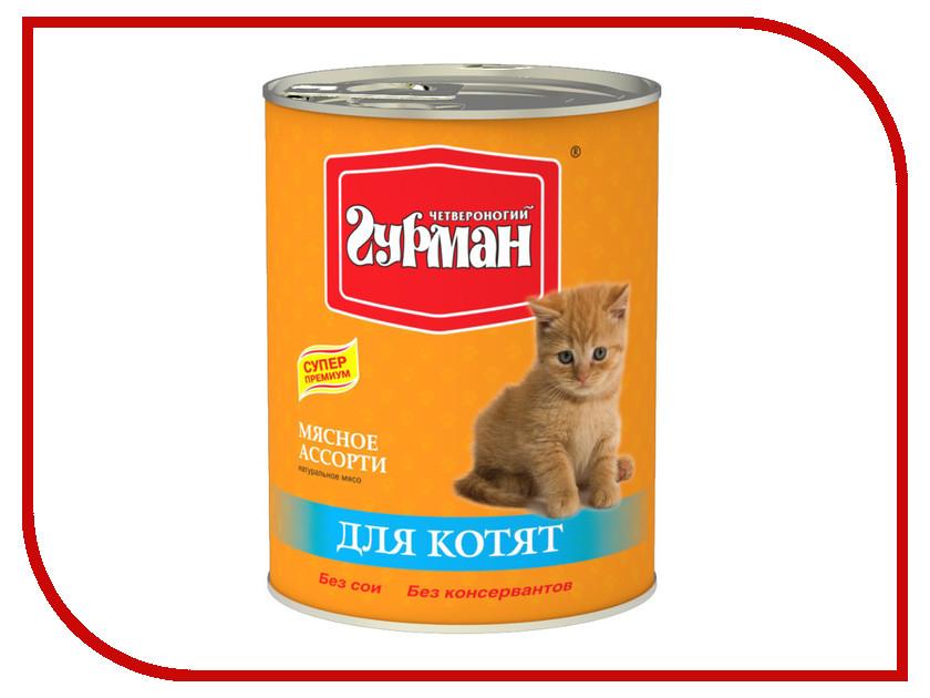 Корм Четвероногий Гурман Мясное ассорти 340г для котят 2962<br>