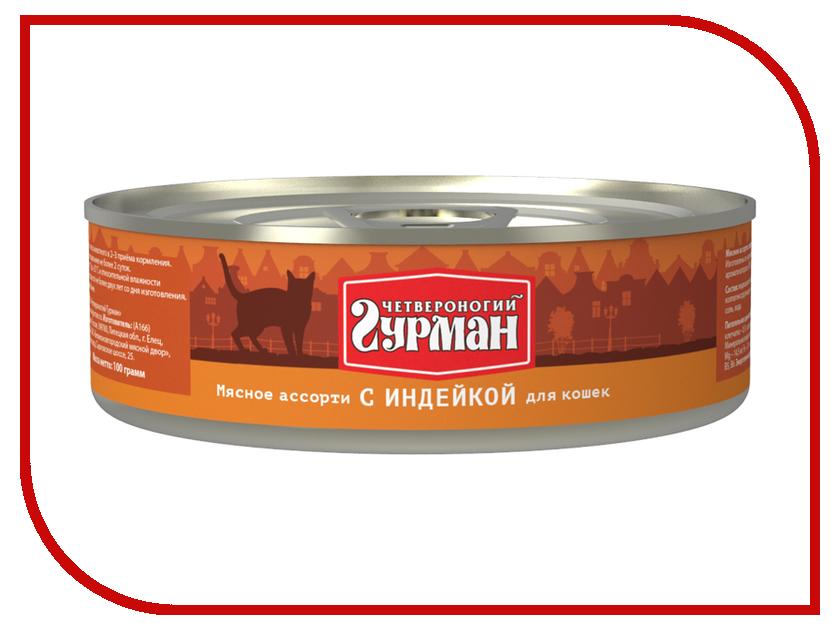 Корм Четвероногий Гурман Мясное ассорти с индейкой 100г для кошек 645