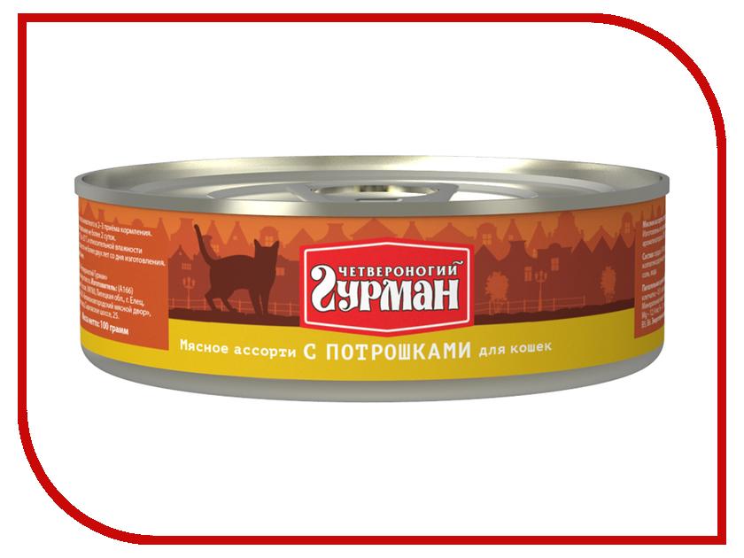 Корм Четвероногий Гурман Мясное ассорти с потрошками 100г для кошек 461