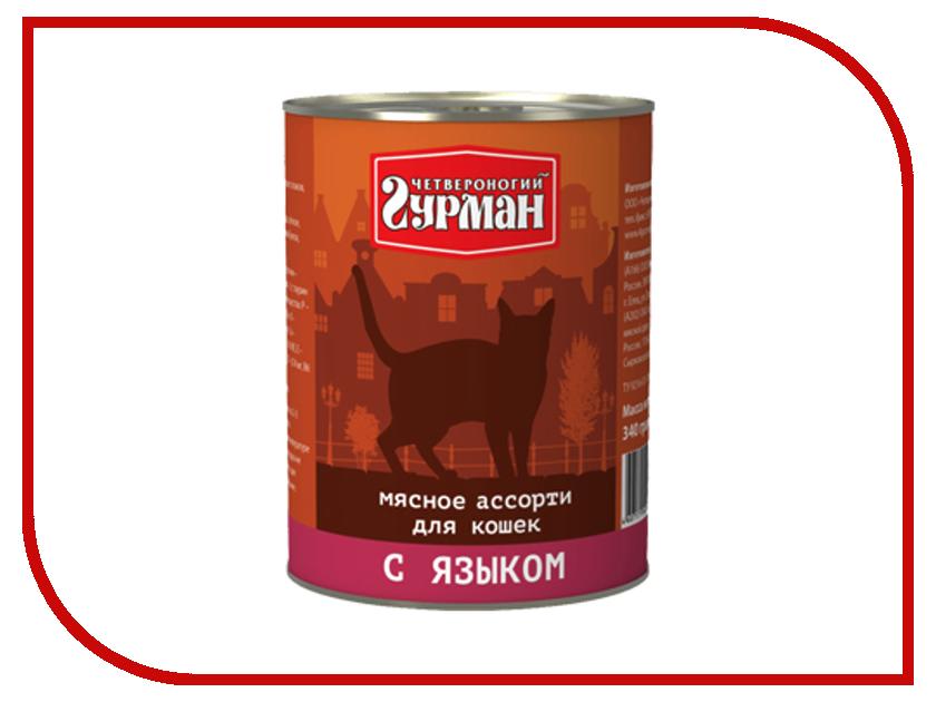 Корм Четвероногий Гурман Мясное ассорти с языком 340г для кошек 614